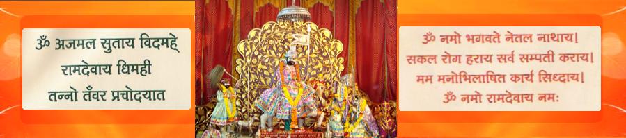 Ramdeobaba Mandir, Nagpur